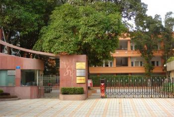 Guangdong Dance School