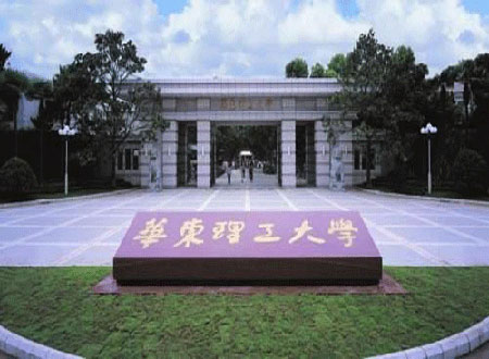 Image result for images of East China University of Science and Technology