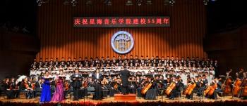 Xinghai Conservatory of Music(Waihuan Xi Lu)