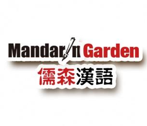 Mandarin Garden Language