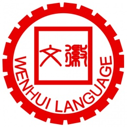 Wenhui Language - Chinese Language School