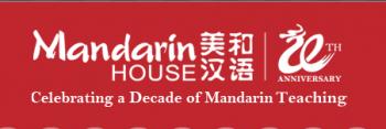 Mandarin House (Guangzhou)